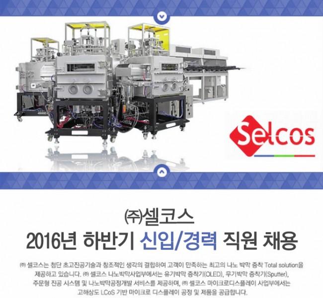 selcos_160928.jpg