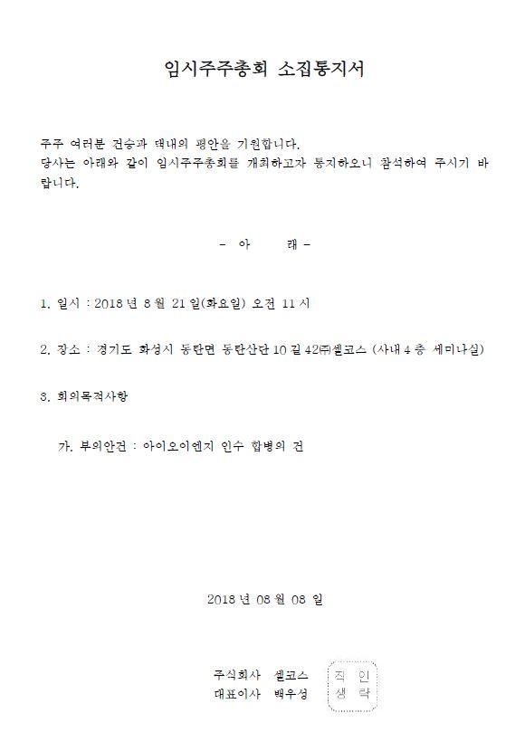 2018.08.21일_임시주주총회 소집.JPG