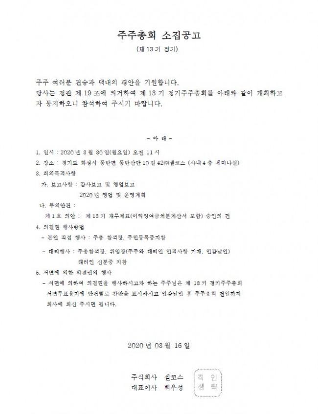 정기주주총회소집.JPG