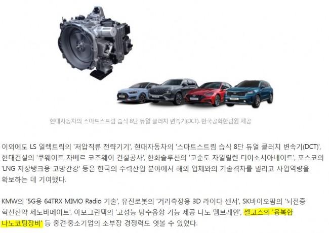 산업기술 16건 선정.JPG